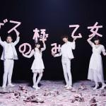 【ゲスの極み乙女。】オススメ曲ランキングBEST10!! 全曲動画あり!!