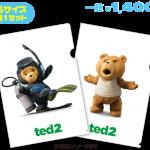 テッド2の公開期限はいつまで?映画館で買える公式グッズの種類や価格は?