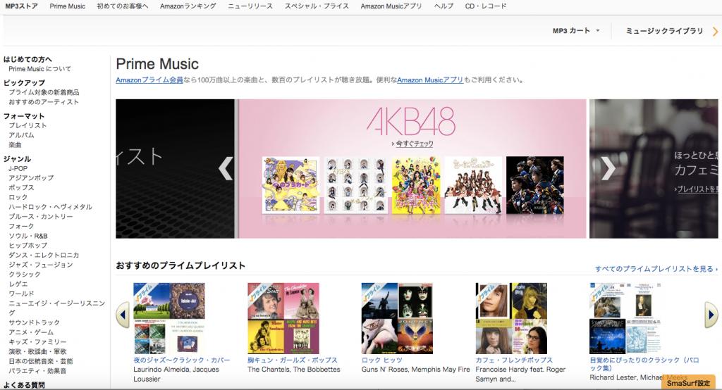 Amazon_co_jp___Prime_Music___音楽聴き放題_と_名称未設定_2