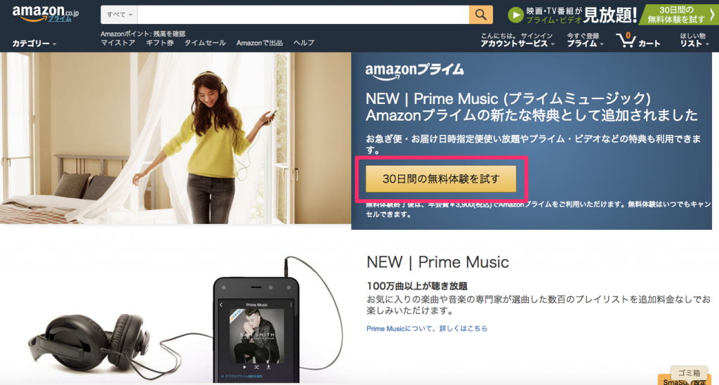 Amazon_co_jp__Amazon_Prime