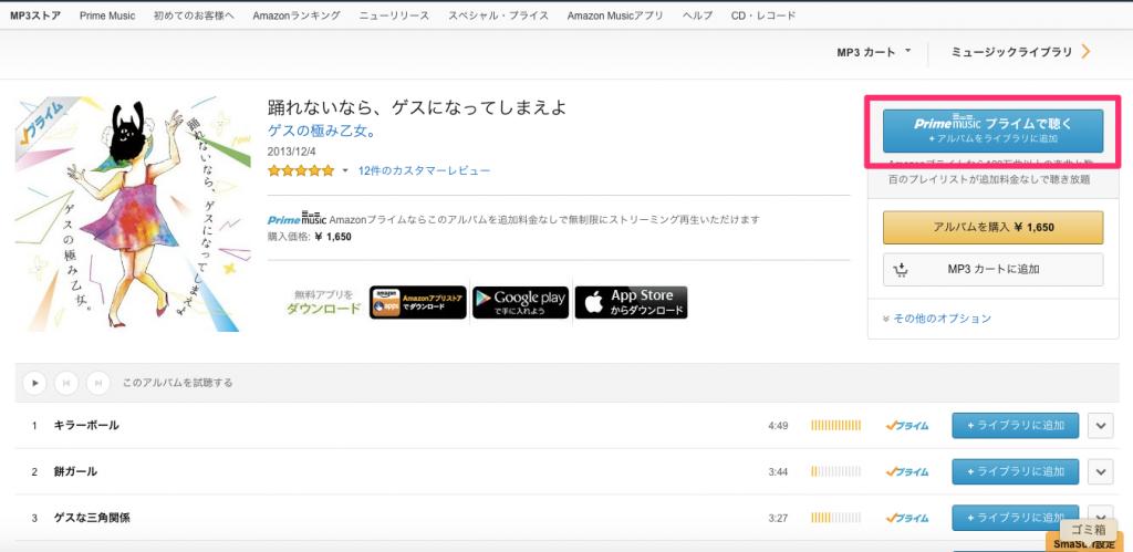 Amazon_co_jp:_踊れないなら、ゲスになってしまえよ__ゲスの極み乙女。__デジタルミュージック