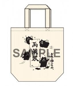 Loppi・HMV限定で「オリジ ナルトートバッグ付セット」を発売
