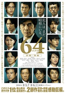 窪田正孝 映画 64