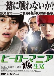 窪田正孝 ヒーローマニア 映画