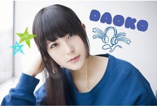 DAOKOの素顔が可愛すぎた!本名や年齢、楽曲の秘密に迫る!