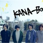 初心者にオススメ!KANA-BOON人気曲ランキングTOP10!【動画あり】