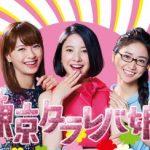 東京タラレバ娘のドラマ見逃し放送を無料視聴できるサイトはココ!