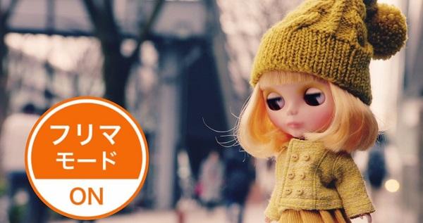 ヤフオクCMに出てくるブライス人形の声は誰?あのアニメの声優が有力か?