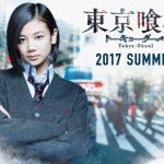 清水富美加引退で「東京グール」の映画公開はどうなる?2017年他の公開予定作品は?
