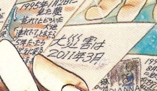 1999年発売の漫画『私が見た未来』の予言が怖い…作者のたつき諒さんの現在は?