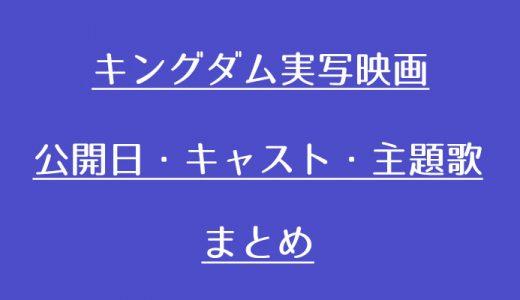 【2018】キングダム実写映画まとめ!公開日・キャスト・主題歌・前売り券情報!