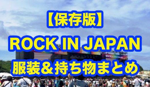 【保存版】ロッキンジャパンにおすすめの服装&必要な持ち物まとめ!