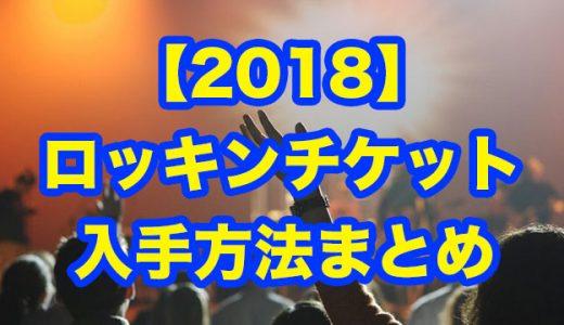 ロッキンジャパン2018のチケット入手方法!倍率や確実にGETするコツを紹介