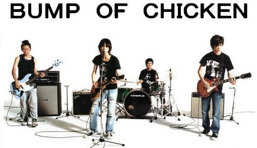 BUMP OF CHICKEN「カルマ」歌詞の意味(解釈)を考察!爽やかなメロディーに深い歌詞