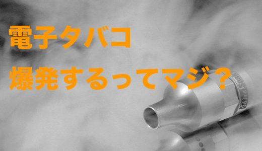 電子タバコで爆発事故が起きたメーカーどこ?原因も調査してみた!