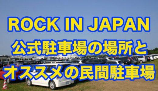 ロッキンジャパンの駐車場情報!チケットなしで停められる周辺駐車場も紹介!