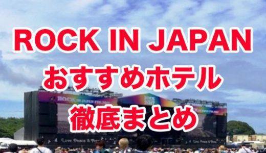 【保存版】ロッキンジャパンに便利なホテル55選!定番から穴場まで徹底まとめ!