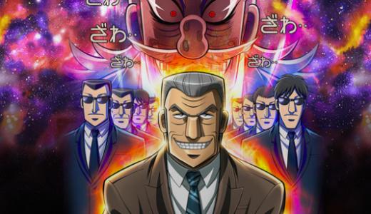 中間管理録トネガワのアニメ動画を無料で見る方法!【公式】