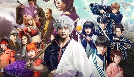 銀魂2(ドラマ)を公式動画配信で無料視聴する方法!配信日や地上波放送についてもチェック!