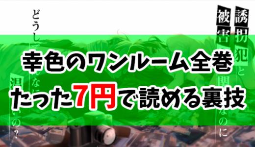 【完全合法】幸色のワンルーム全巻がたった7円で読める裏技こっそり教えます!