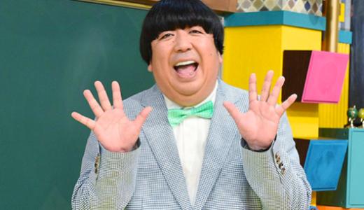 日村勇紀の若い頃はイケメンであの人に似ている!?現在の年収も気になる!