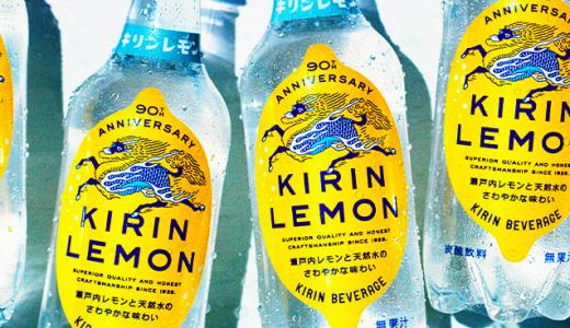 キリンレモンは売っていない?通販で最安のショップを紹介!