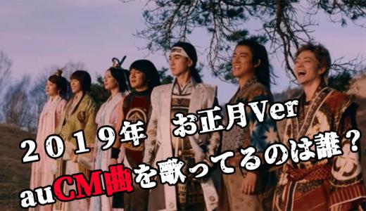 【2019】auCMソング「一緒に行こう」曲はGReeeeN!MVフルバージョン&配信情報も!