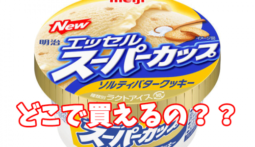 【スーパーカップ】ソルティーバタークッキーの期間はいつまで?コンビニならファミマがオススメ!