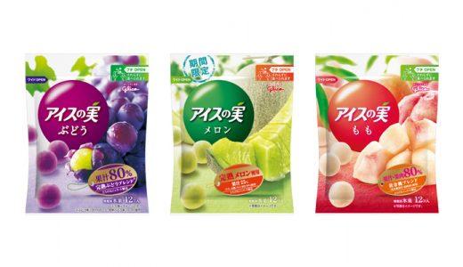 アイスの実丨歴代パッケージと味の種類をまとめて紹介!