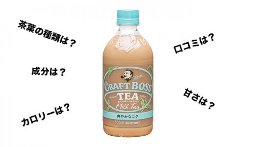 クラフトボスミルクティーの茶葉の種類は?口コミでは「まずい」の意見も多い?