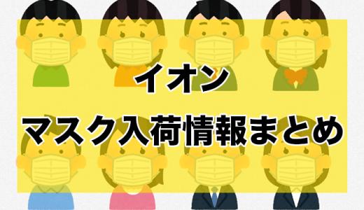 イオン丨マスク入荷時間と在庫状況【5月10日更新】