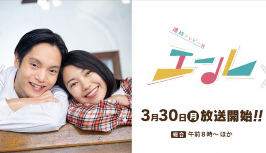 朝ドラ『エール』見逃し配信・再放送を1話〜最終回まで見る方法!