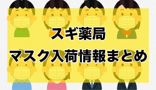 スギ薬局丨マスク入荷時間と在庫状況【5月10日更新】
