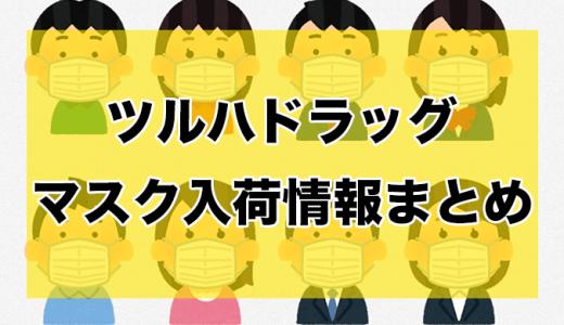ツルハドラッグ丨マスク入荷時間と在庫状況【5月10日更新】