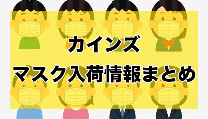 マスク 入荷 カインズ
