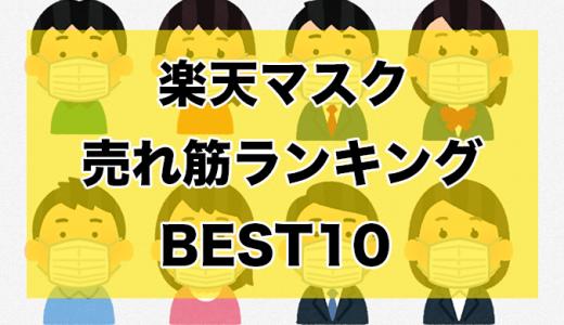【1枚32円〜】通販マスク売れ筋ランキングBEST10【夏向け冷感マスクもお得】