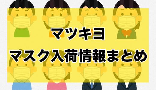 マツキヨ丨マスク入荷時間と在庫状況【5月10日更新】