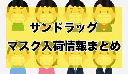 サンドラッグ丨マスク入荷時間と在庫状況【6月7日更新】