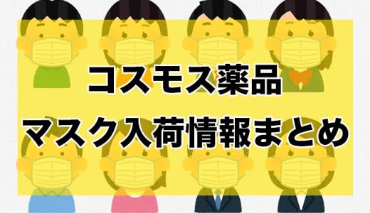 コスモス薬品丨マスク入荷時間と在庫状況【4月10日更新】