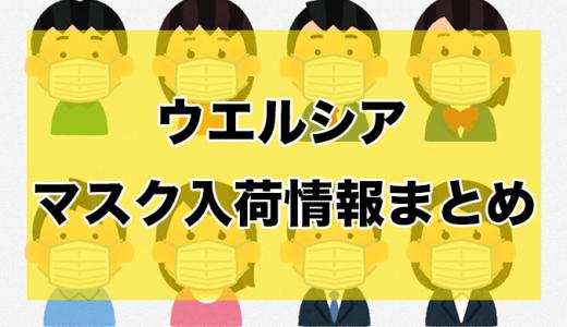 ウエルシア丨マスク入荷時間と在庫状況【5月10日更新】