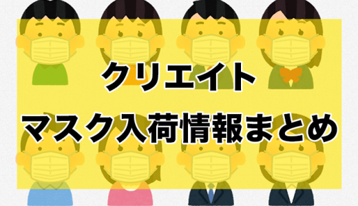 クリエイト丨マスク入荷時間と在庫状況【5月10日更新】