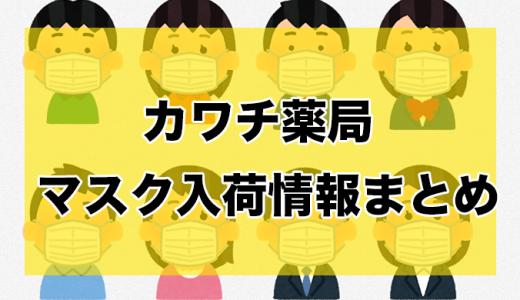 カワチ薬局丨マスク入荷時間と在庫状況【5月10日更新】