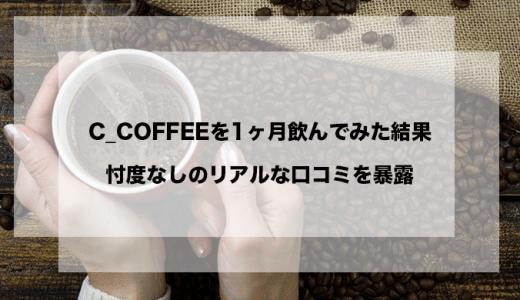 Cコーヒーは痩せない?ダイエット効果の口コミがステマなのか1ヶ月体験してみた【飲み方と評判まとめ】
